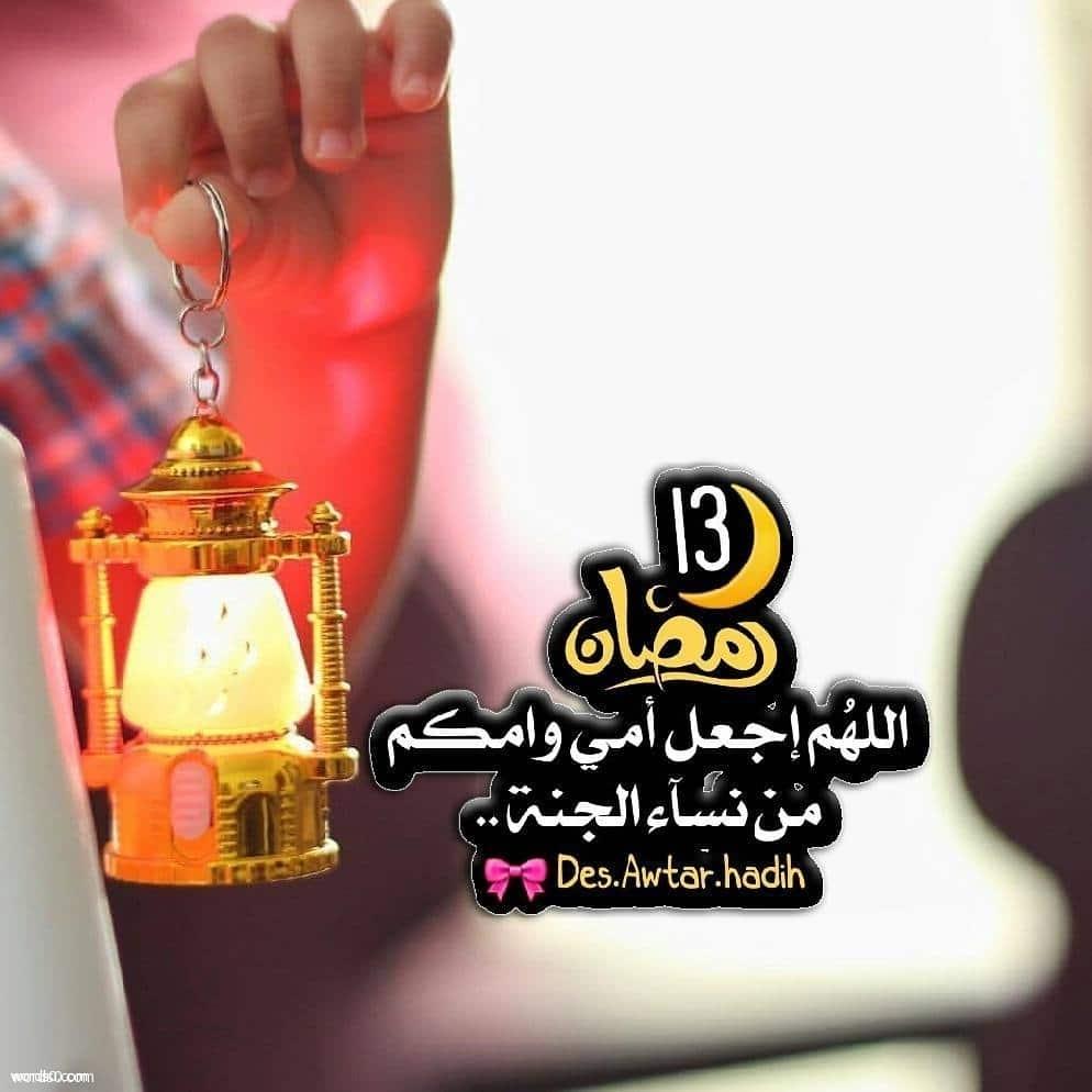 صورة رمزيات عن رمضان 3613
