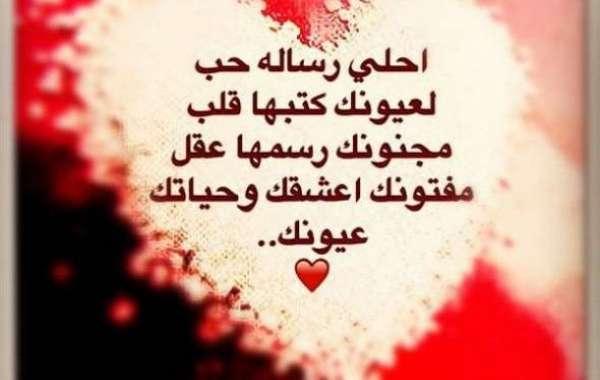 صورة رسائل حب خاصة للحبيب 4586 2