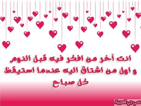 صورة رسائل حب خاصة للحبيب 4586 4