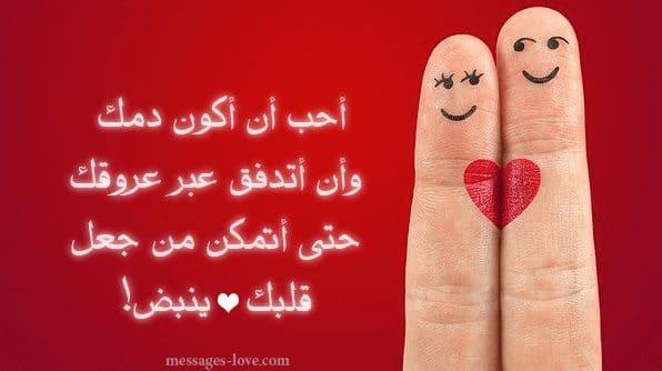 صورة رسائل حب خاصة للحبيب 4586 5