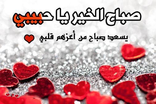 صورة رسائل حب خاصة للحبيب 4586 6