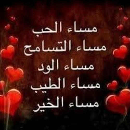 صورة رسائل مساء الخير حبيبي , اجمد مساء الخير حبيبي 6394 4