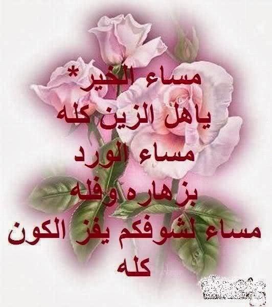 صورة رسائل مساء الخير حبيبي , اجمد مساء الخير حبيبي 6394 5