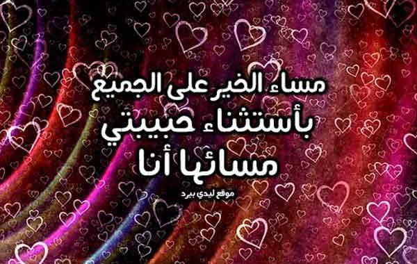صورة رسائل مساء الخير حبيبي , اجمد مساء الخير حبيبي 6394