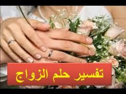 تفسير الاحلام الزواج في الحلم