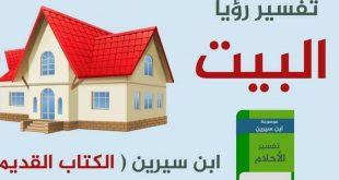 تفسير المنزل في المنام